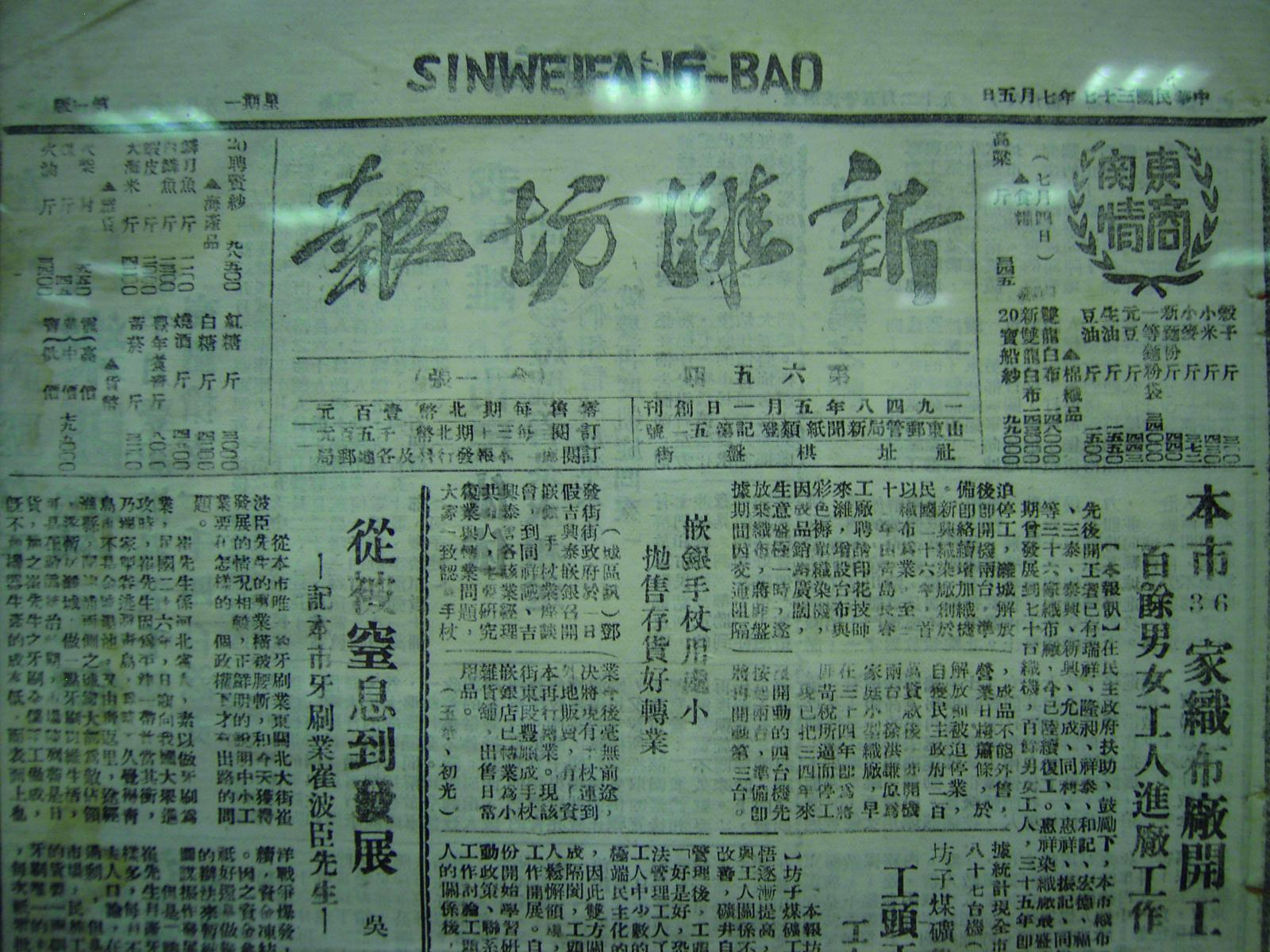 【原创】解放战争时期诞生的《新潍坊报》 - 子夜人 - 子夜人的博客