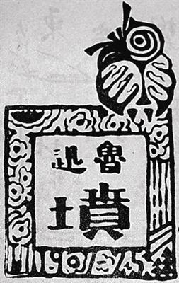 鲁迅曾在自己备课笔记封面的右上角,亲手画了一只小小的猫头鹰作为
