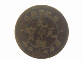 錯版銀元銅樣_古董and收藏資訊,香港交友討論區
